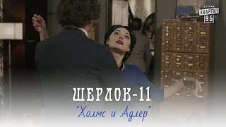 Шерлок, серия 11 - Холмс и Адлер | Комедия 2016