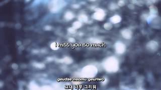 SM The Ballad- 너무 그리워 (Miss You) lyrics [Eng. | Rom. | Han.]