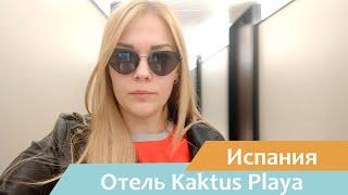 Отель Kaktus Playa | Калелья | Испания | Видео обзор