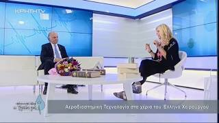 Η Αεροδιαστημική Τεχνολογία στα χέρια του Έλληνα Χειρουργού
