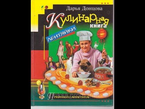Книга готовим в мультиварке кулинарная книга лентяйки читать