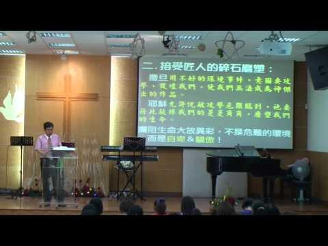 20140413/陳學明牧師/奇珍異石