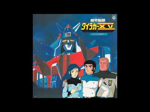 Scat by Kazuko Kawashima. Composed and arranged by Seiji Yokoyama. This is a short instrumental version included as one of the BGM cues featured in the ...