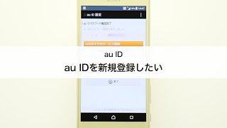 [au ID】au-ID (neue Registrierung) oder(Android smartphone)