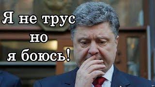 Порошенко панически боится нового Майдана