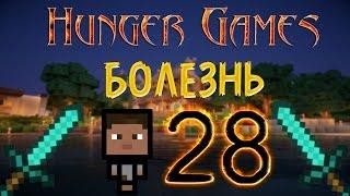 Minecraft: Голодные игры #28