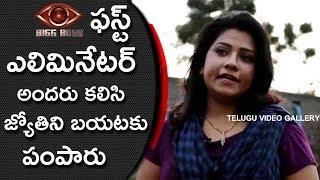 Jyothi Eliminated From NTR Bigg Boss House | Jr Ntr Big Boss Telugu