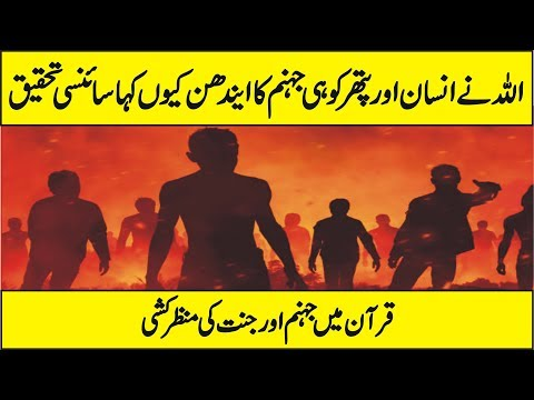 Why Allah Said Humans And Stones Are Fuel Of Hell (Scientific Research) in Urdu Hindi