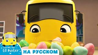 У Бастера болит животик | @Go Buster на Русском  | Автобус Бастер | Детские Песни