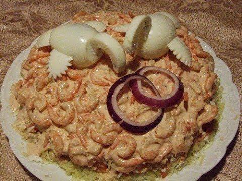 Салат с креветками Фламинго. Рецепты вкусных слоеных салатов. Просто Объедение.