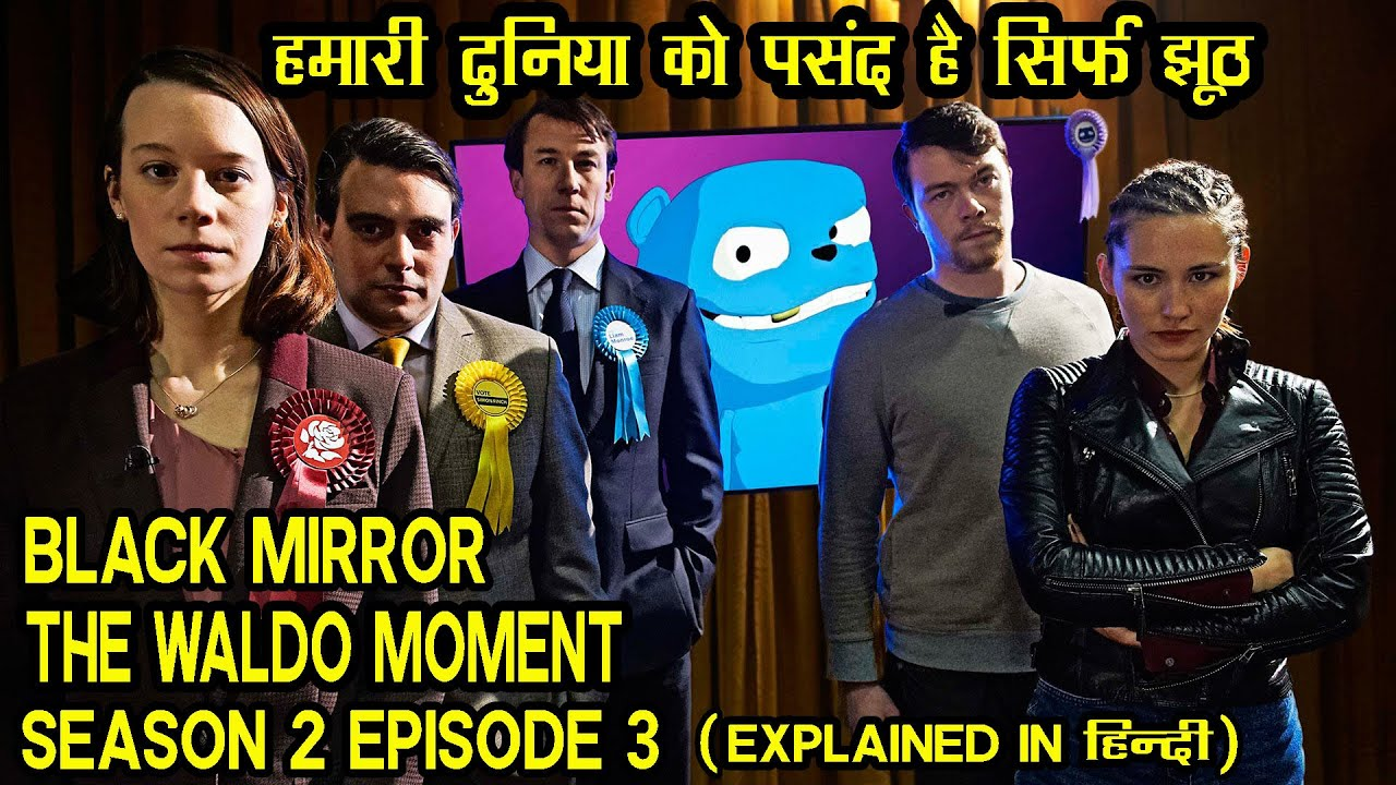 Download Black Mirror Explained In Hindi   The Waldo Moment   S02E03  