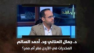 د. جمال العناني ود. أحمد السالم - المخدرات في الأردن مقر أم ممر؟
