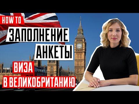 Подробная инструкция по заполнению анкеты на визу в Великобританию