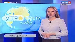 ВестиТамбов. В Тамбове проведут личный прием граждан - Вести 24