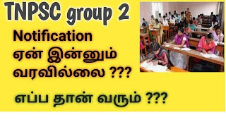TNPSC group 2 notification expected month full details