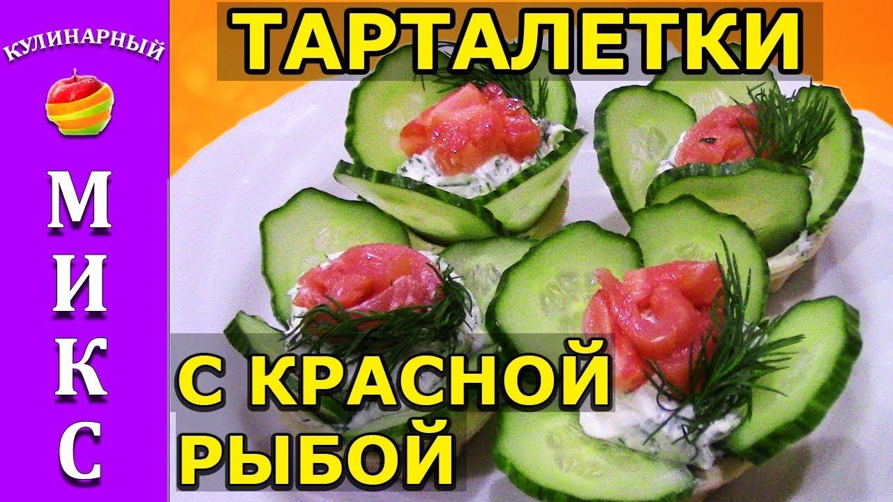 Тарталетки с красной рыбой и сыром - обалденная закуска на праздничный стол!