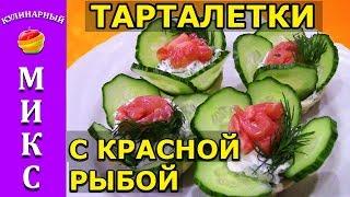 Тарталетки с красной рыбой и сыром - 🐟вкусный и простой рецепт!🔥
