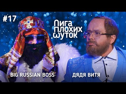 ЛИГА ПЛОХИХ ШУТОК #17 | Big Russian Boss х Дядя Витя