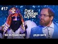 ЛИГА ПЛОХИХ ШУТОК 17 Big Russian Boss х Дядя Витя mp3
