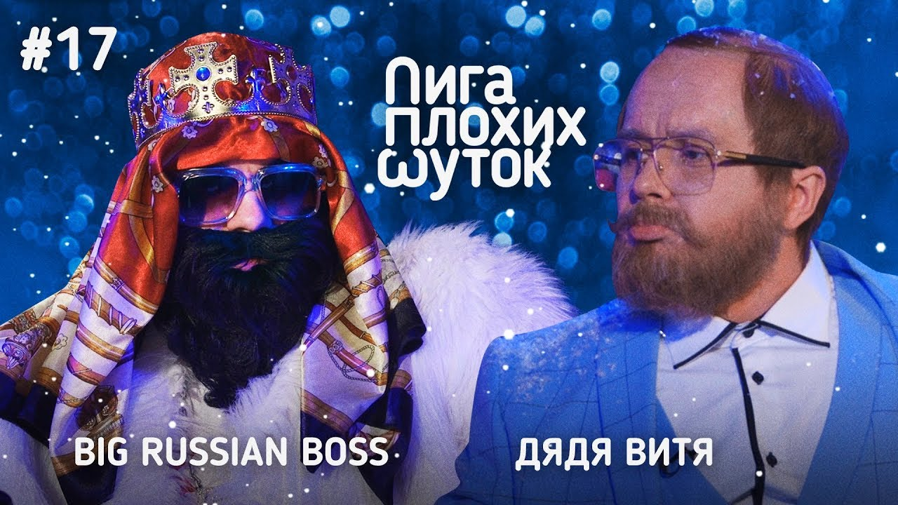 ЛИГА ПЛОХИХ ШУТОК #17   Big Russian Boss х Дядя Витя