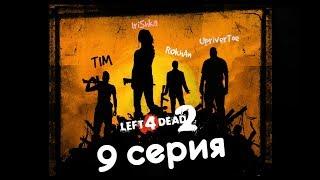 LEFT 4 DEAD 2 - №9. МЯСО