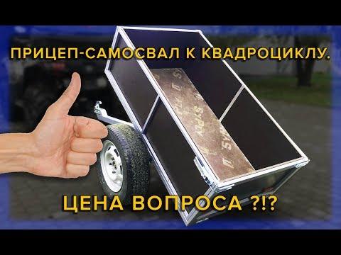 Прицеп-Самосвал к Квадроциклу, своими руками. ЦЕНА ВОПРОСА?!?