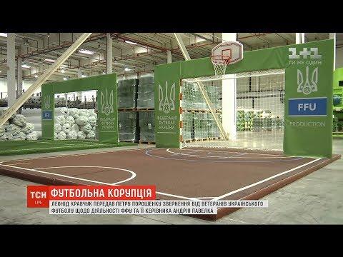 Леонід Кравчук передав Петру Порошенку звернення від ветеранів українського футболу