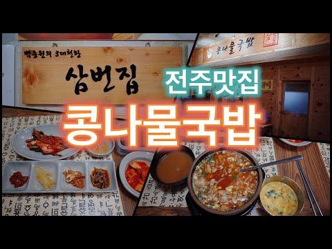 전주 맛집 - 삼번집 콩나물국밥 먹방, 백종원