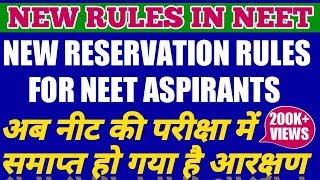 NEW RULES IN NEET 2018: No Place For Reserved Candidates in the Merit of Unreserved Category | thumbnail