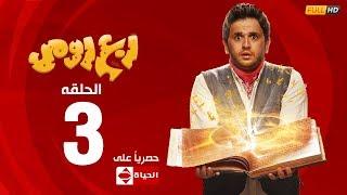 مسلسل ربع رومي بطولة مصطفى خاطر | رمضان ٢٠١٨