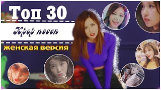 [ТОП-30 К-ПОП ПЕСЕН|●|TOP-30 K-POP SONGS]●|FEMALE VER.]