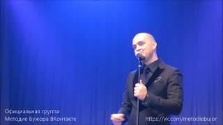 """Методие Бужор """"Королева красоты"""". Псков, 10.11.17 г."""