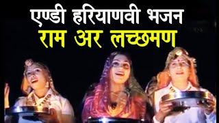 haryanavi bhajan ram aur lakshman
