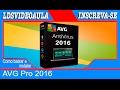 Como baixar e instalar AVG Pro 2016