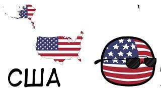 Рисуем карту США + Перерисовка Countryballs