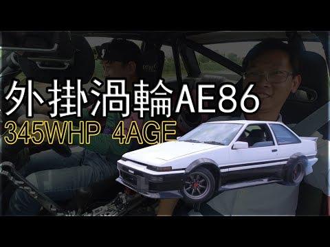 AE86 345WHP 4AGE 外掛渦輪!15年前買下 AE86 竟然只是為了······   青菜汽車評論第150集 QCCS