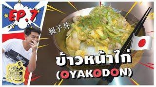 Oyakodon(โอยะโกะด้ง) -  ข้าวหน้าไก่ แบบญี่ปุ่น ง่ายมาก 10 นาทีเสร็จ ! | Ep.7 | อยู่บ้านไม่อดตาย