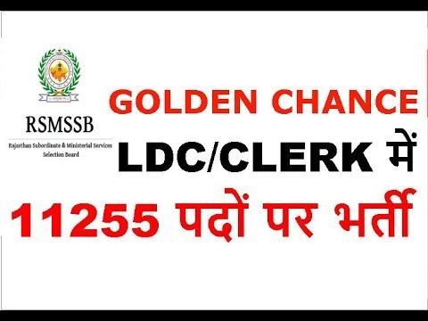 RSMSSB Recruitment 2018 || Rajasthan  || LDC || CLERK ||11255 ||VACANCY || Syllabus || In hindi