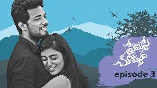 Premisthe Chukkal Chupistha    Episode 3    Telugu Web Series    Wirally Originals