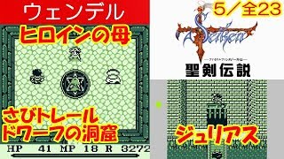 【HD】聖剣伝説攻略#5《ウェンデル:シーバ/ジュリアス/さびトレール》|FF外伝(GB/GAME BOY/ゲームボーイ) |kenchannel