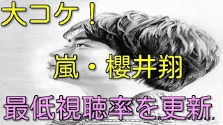櫻井翔 新春ドラマ「君に捧げるエンブレム」映像解禁! 共演は長澤まさ...