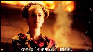 權力的遊戲 - You Win or You Die 中文字幕
