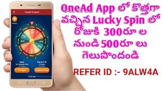 onead lucky spin లో రోజుకి  300రూ ల నుండి 500రూ లు గెలుపొందండి Explain in Telugu
