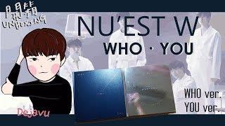 [開箱]NU'EST W(뉴이스트W) 《WHO,YOU》2版本 專輯開箱/龍咪套餐?