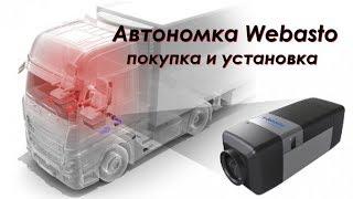 Установка автономки (Webasto, Планар, фена) в маленький грузовик. Перевозчик РФ