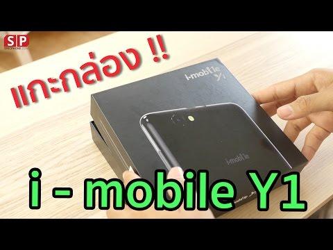 แกะกล่อง! i-mobile Y1 โทรศัพท์ 2 ซิม หน้าจอ 5.5 นิ้ว ราคา 3,490 บาท