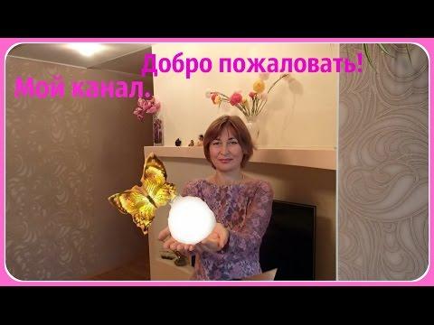 Мой канал - Уютный уголок! Добро пожаловать! Новый трейлер.из YouTube · Длительность: 2 мин
