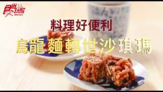 料理好便利-烏龍麵變身沙琪瑪