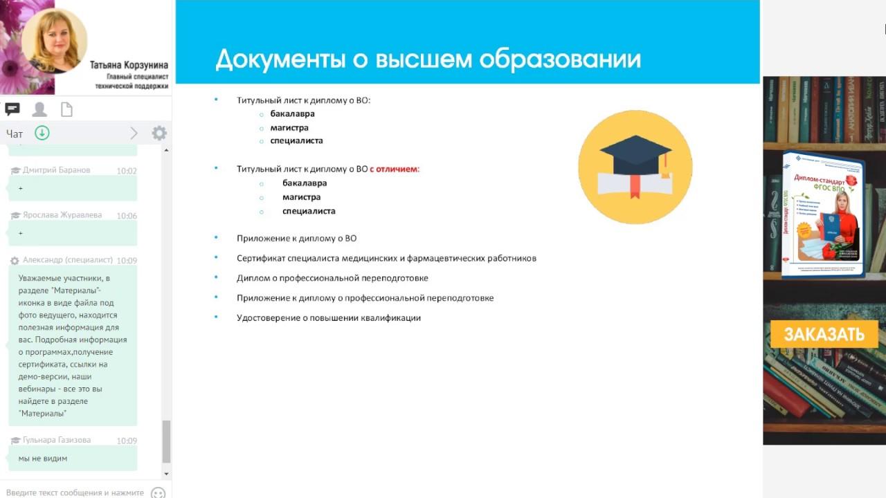 Печать выпускных документов в соответствии Приказом от  Печать выпускных документов в соответствии Приказом от 29 11 2016 №1487 в Диплом стандарт ФГОС ВПО