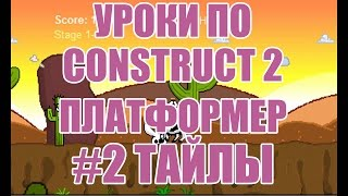[Construct 2] Как создать игру: Платформер - Урок 2 - фон, тайлсеты, платформы, двигающиеся объекты